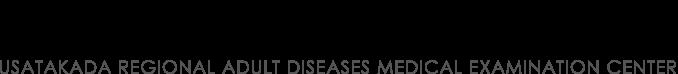 宇佐高田地域成人病検診センター|大分県宇佐市の健康診断・人間ドック・がん検診・成人病予防など地域の皆様の健康維持の中核センターです。