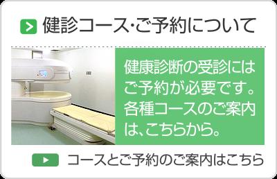 健診コース・ご予約について