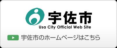 宇佐市のホームページはこちら