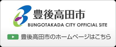豊後高田市のホームページはこちら