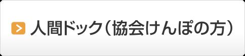 協会けんぽ・人間ドック