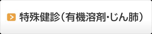 特殊健診(有機溶剤・じん肺)