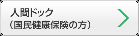 人間ドック(国民健康保険の方)