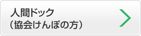 人間ドック(協会けんぽの方)